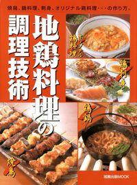 地鶏料理の調理技術  焼鳥、鍋料理、刺身、オリジナル鶏料理…の作り方。