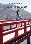 羽の生えた想像力 阿部智里BOOK【文春e-Books】