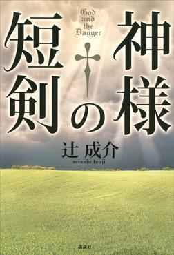 神様の短剣-電子書籍