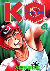 K.O. 【デジタルリマスター版】(4)