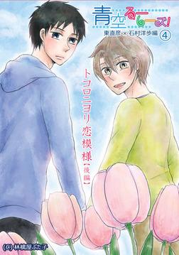 青空るーしーズ!(4)/トコロニヨリ恋模様【後編】-電子書籍