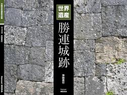 沖縄世界遺産写真集シリーズ01 勝連城跡-電子書籍