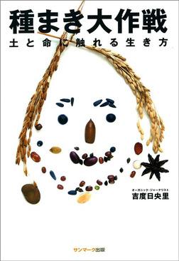 種まき大作戦-電子書籍