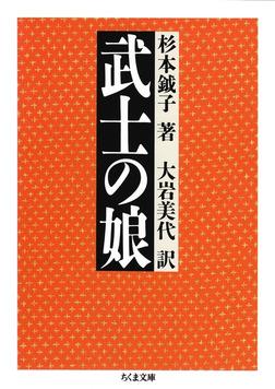 武士の娘-電子書籍