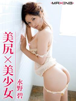 美尻×美少女 水野碧-電子書籍