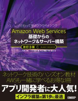 Amazon Web Services 基礎からのネットワーク&サーバー構築 改訂3版-電子書籍