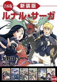 【合本版】新装版 ルナル・サーガ 全6巻
