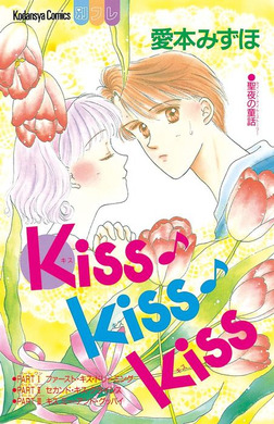Kiss♪kiss♪kiss-電子書籍