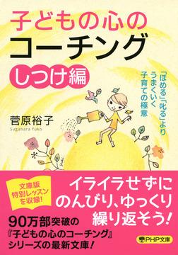 子どもの心のコーチング【しつけ編】 「ほめる」「叱る」よりうまくいく子育ての極意-電子書籍