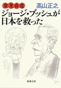 変見自在 ジョージ・ブッシュが日本を救った