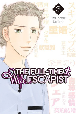 The Full-Time Wife Escapist Volume 3-電子書籍