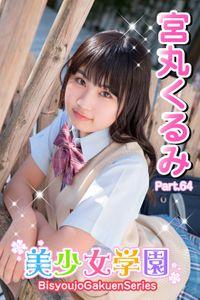 美少女学園 宮丸くるみ Part.64