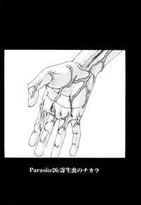 寄性獣医・鈴音【分冊版26】 Parasite.26 寄生虫のチカラ