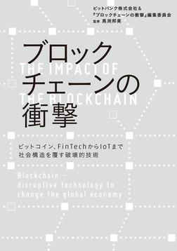 ブロックチェーンの衝撃 ビットコイン、FinTechからIoTまで 社会構造を覆す破壊的技術-電子書籍