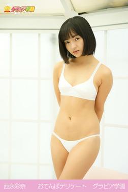 西永彩奈 おてんばデリケート グラビア学園-電子書籍