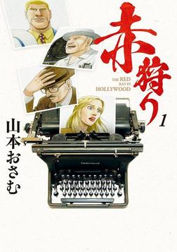 赤狩り THE RED RAT IN HOLLYWOOD(1)-電子書籍