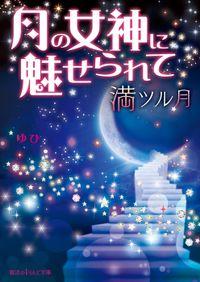 月の女神に魅せられて(魔法のiらんど文庫)