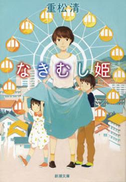 なきむし姫-電子書籍