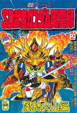 SD 武者ガンダム風雲録(2)-電子書籍