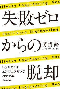 失敗ゼロからの脱却 レジリエンスエンジニアリングのすすめ-電子書籍