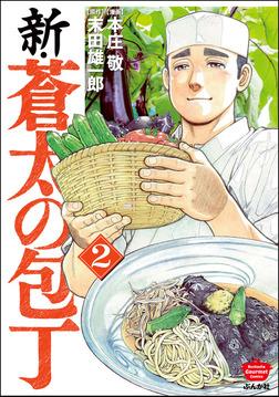 新・蒼太の包丁 (2)-電子書籍