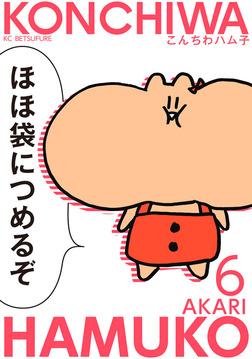 こんちわハム子(6)-電子書籍