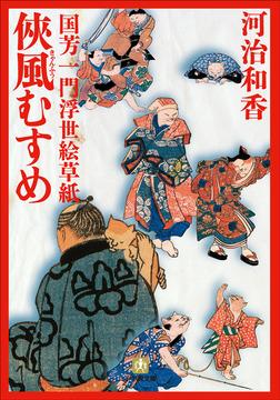 国芳一門浮世絵草紙1 侠風むすめ-電子書籍