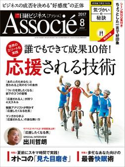 日経ビジネスアソシエ 2017年 8月号 [雑誌]-電子書籍