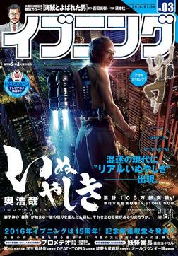 イブニング 2016年3号 [2016年1月12日発売]-電子書籍