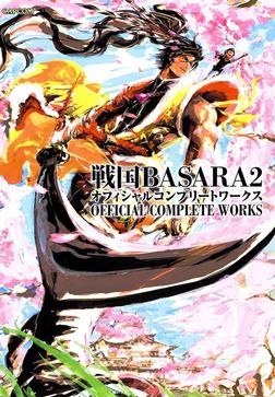 戦国BASARA2 オフィシャルコンプリートワークス-電子書籍