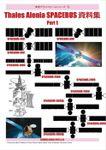 衛星プラットフォームシリーズ