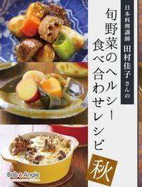 日本料理講師 田村佳子さんの旬野菜のヘルシー食べ合わせレシピ-秋-