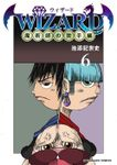 WIZARD/ウィザード -魔術師の助手編-第6巻