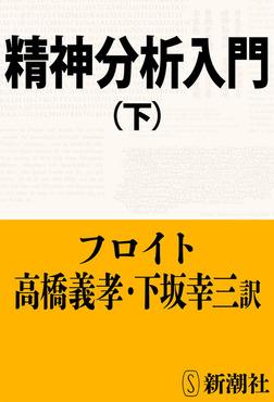 精神分析入門(下)-電子書籍