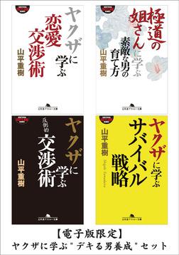 """【電子版限定】ヤクザに学ぶ""""デキる男養成""""セット-電子書籍"""