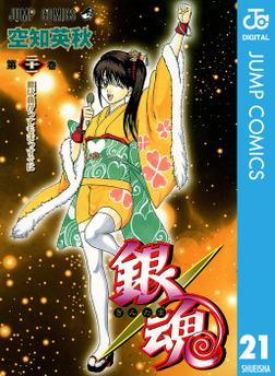 銀魂 モノクロ版 21-電子書籍
