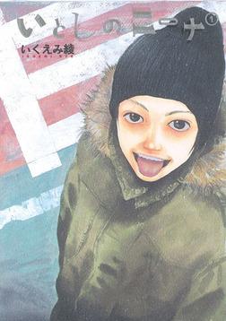 いとしのニーナ (1)-電子書籍