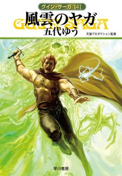 グイン・サーガ141 風雲のヤガ-電子書籍