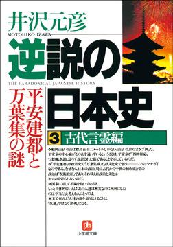 逆説の日本史3 古代言霊編/平安建都と万葉集の謎-電子書籍