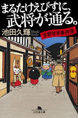 まるたけえびすに、武将が通る。 京都甘辛事件簿-電子書籍