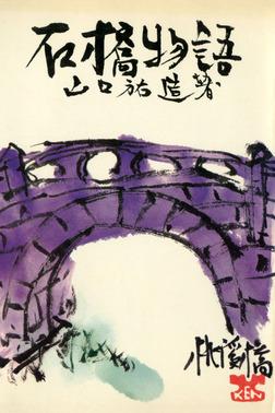 石橋物語 ≪上巻≫-電子書籍