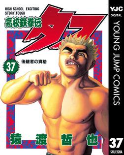 高校鉄拳伝タフ 37-電子書籍