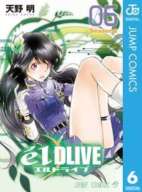エルドライブ【elDLIVE】 6
