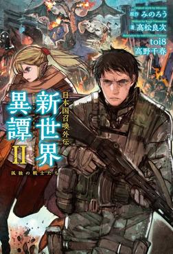 日本国召喚外伝 新世界異譚 II 孤独の戦士たち-電子書籍