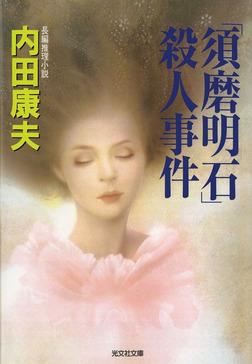 「須磨明石」殺人事件-電子書籍