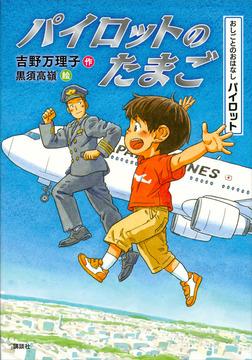 おしごとのおはなし パイロット パイロットのたまご-電子書籍
