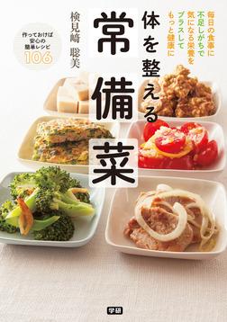 体を整える 常備菜 毎日の食事に不足しがちで気になる栄養をプラスしてもっと健康に-電子書籍
