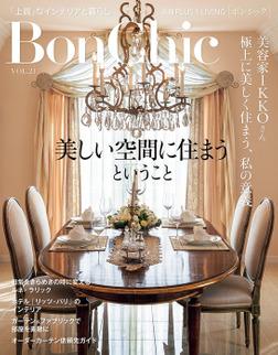 BonChic VOL.21 美しい空間に住まうということ-電子書籍