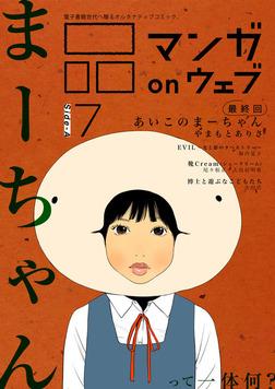 マンガ on ウェブ第7号 side-A-電子書籍