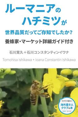 ルーマニアのハチミツが世界品質だってご存知でしたか?-電子書籍